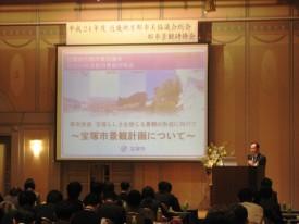事例発表「宝塚らしさを感じる景観の形成に向けて~宝塚市景観計画について~」